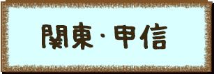関東・甲信.png