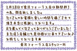 shop_kanazawa_img.jpg